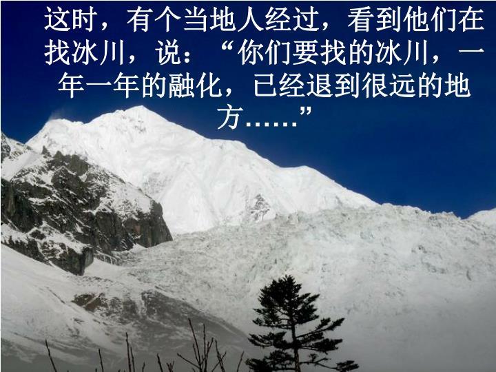 这时,有个当地人经过,看到他们在找冰川,说: