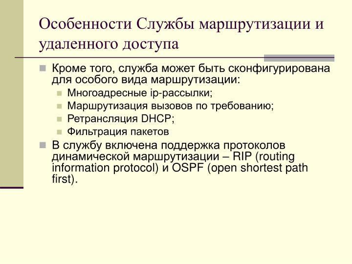 Особенности Службы маршрутизации и удаленного доступа
