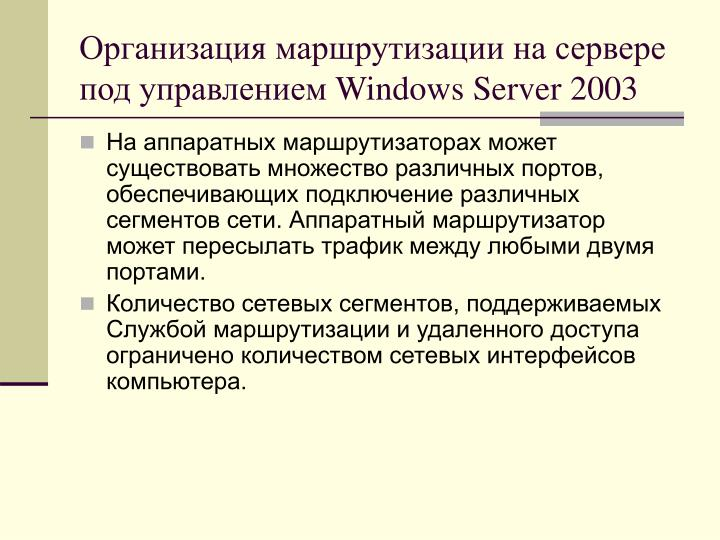 Организация маршрутизации на сервере под управлением
