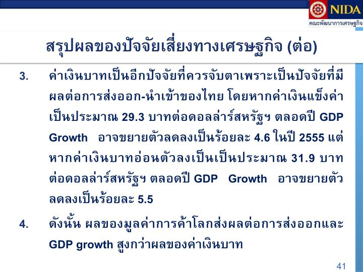 สรุปผลของปัจจัยเสี่ยงทางเศรษฐกิจ (ต่อ)