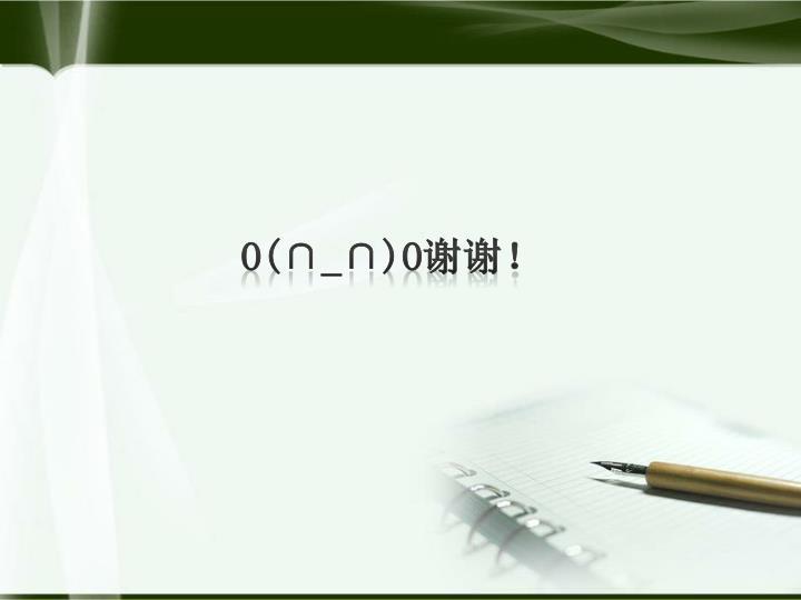 O(∩_∩)O