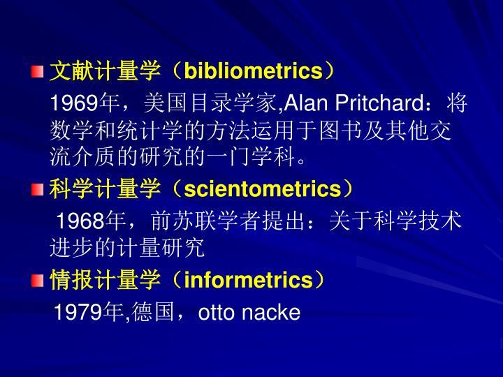 文献计量学(