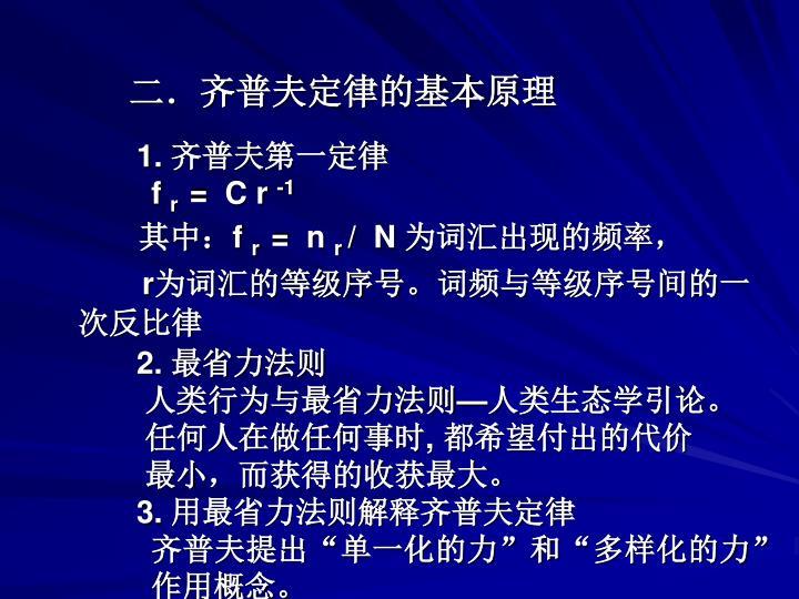 二.齐普夫定律的基本原理