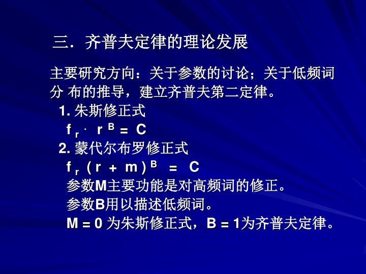 三.齐普夫定律的理论发展