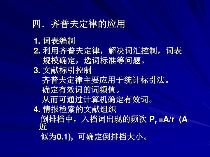 四.齐普夫定律的应用