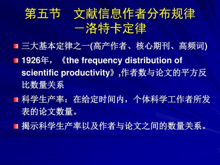 第五节 文献信息作者分布规律