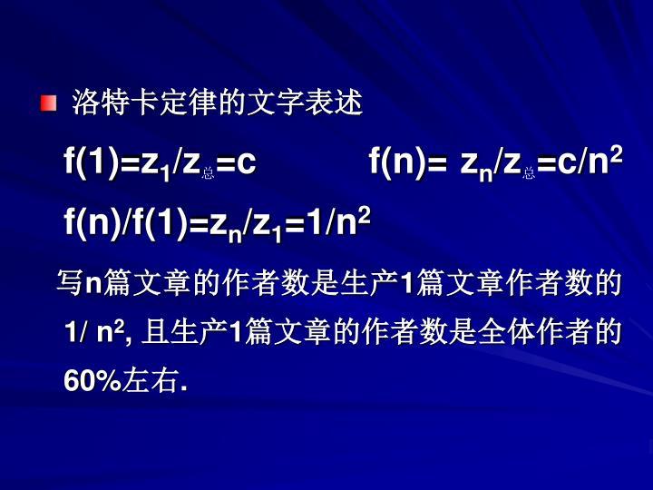 洛特卡定律的文字表述