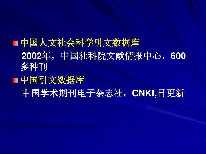 中国人文社会科学引文数据库