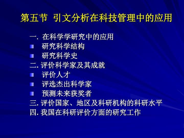 第五节 引文分析在科技管理中的应用