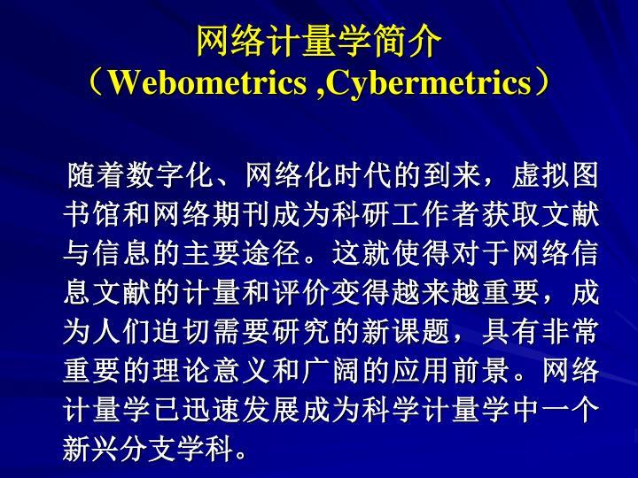 网络计量学简介