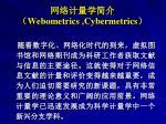 webometrics cybermetrics
