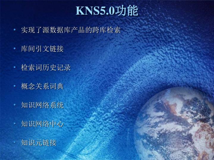 KNS5.0