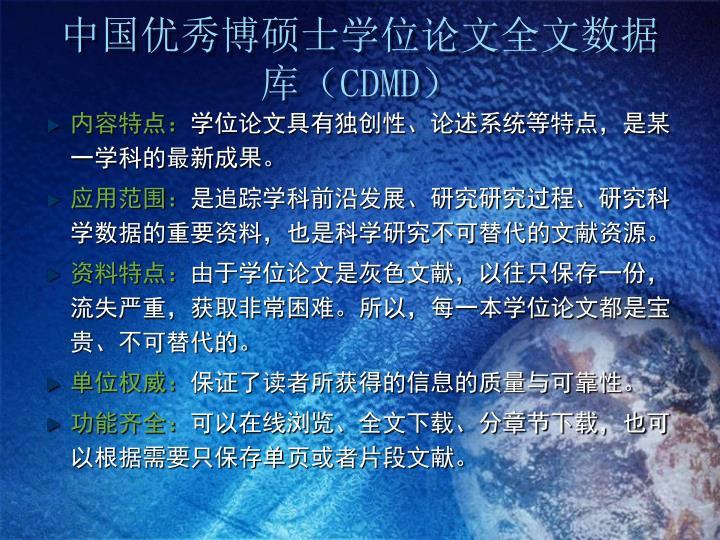 中国优秀博硕士学位论文全文数据库