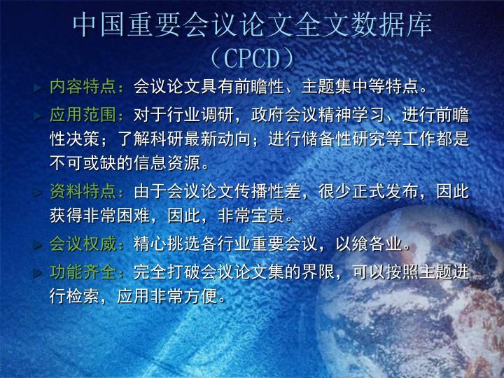 中国重要会议论文全文数据库