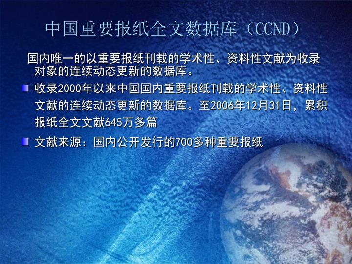 中国重要报纸全文数据库