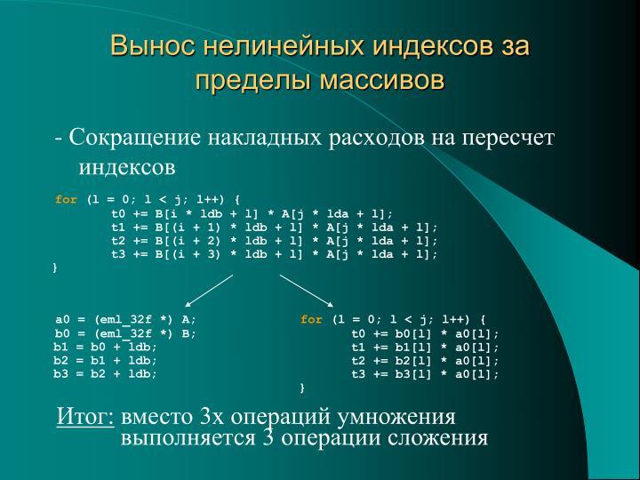 Вынос нелинейных индексов за пределы массивов