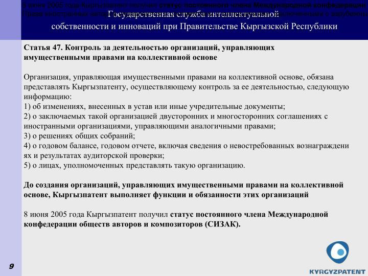 8 июня 2005 года Кыргызпатент получил
