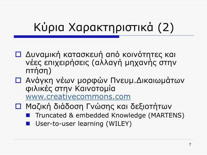 Κύρια Χαρακτηριστικά (2)