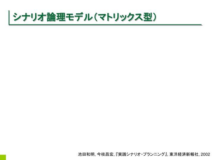 シナリオ論理モデル(マトリックス型)