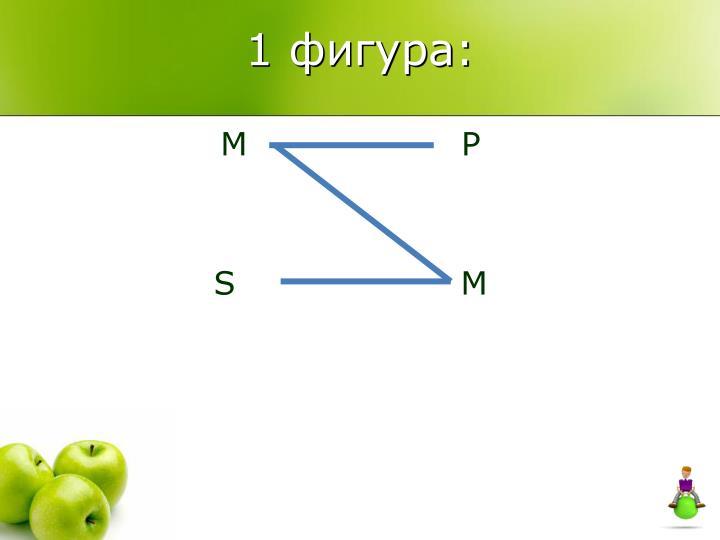 1 фигура: