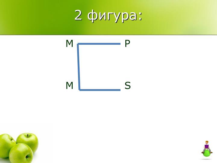 2 фигура: