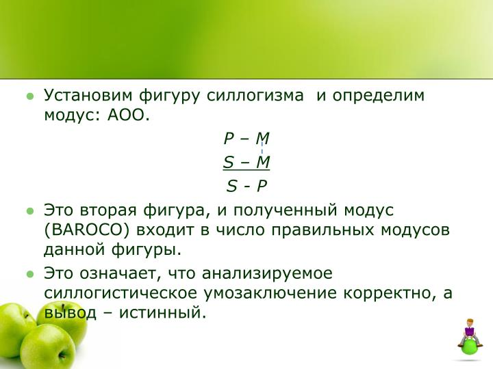 Установим фигуру силлогизма  и определим модус: АОО.