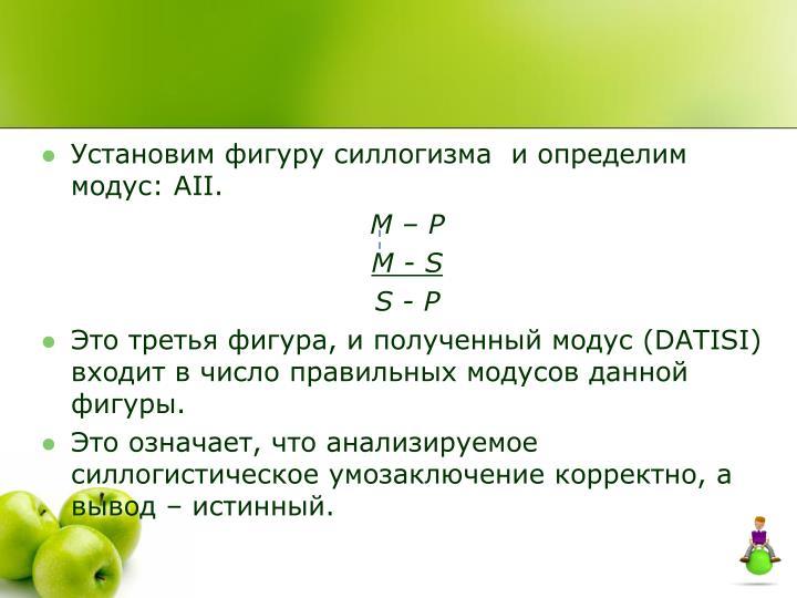 Установим фигуру силлогизма  и определим модус: А