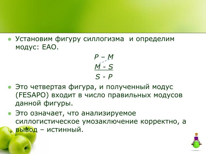 Установим фигуру силлогизма  и определим модус: ЕАО.