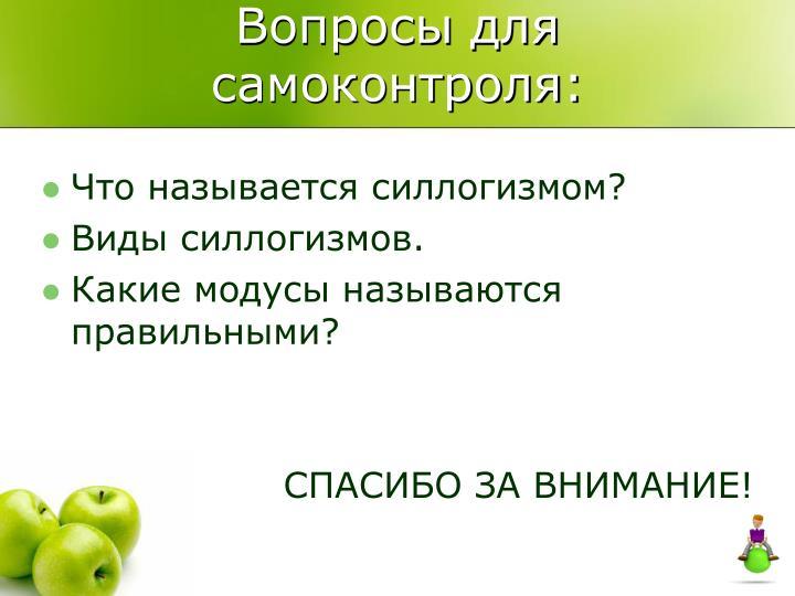 Вопросы для самоконтроля: