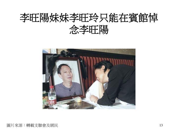 李旺陽妹妹李旺玲只能在賓館悼念李旺陽