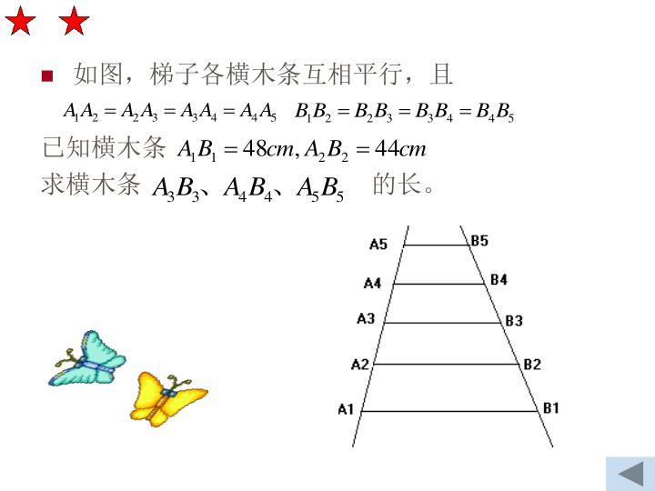 如图,梯子各横木条互相平行,且