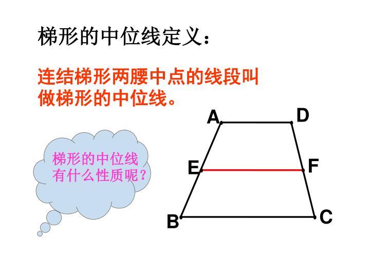 梯形的中位线定义: