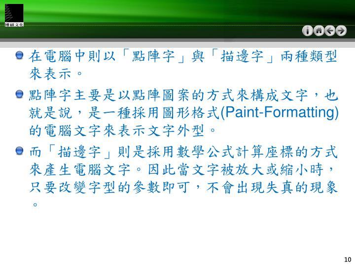 在電腦中則以「點陣字」與「描邊字」兩種類型來表示。