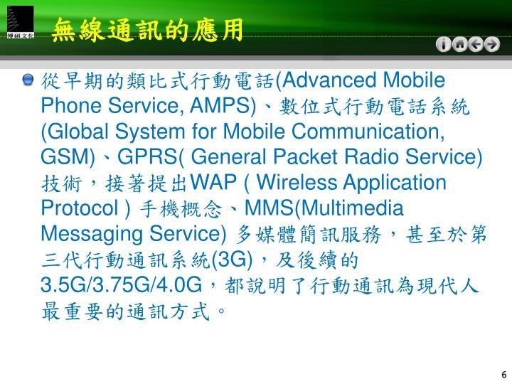 無線通訊的應用