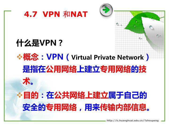 4.7  VPN