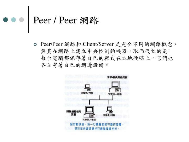 Peer / Peer