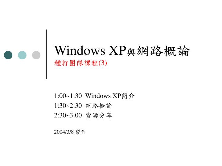 Windows xp 3
