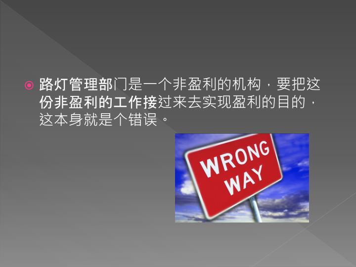 路灯管理部门是一个非盈利的机构,要把这份非盈利的工作接过来去实现盈利的目的,这本身就是个错误。