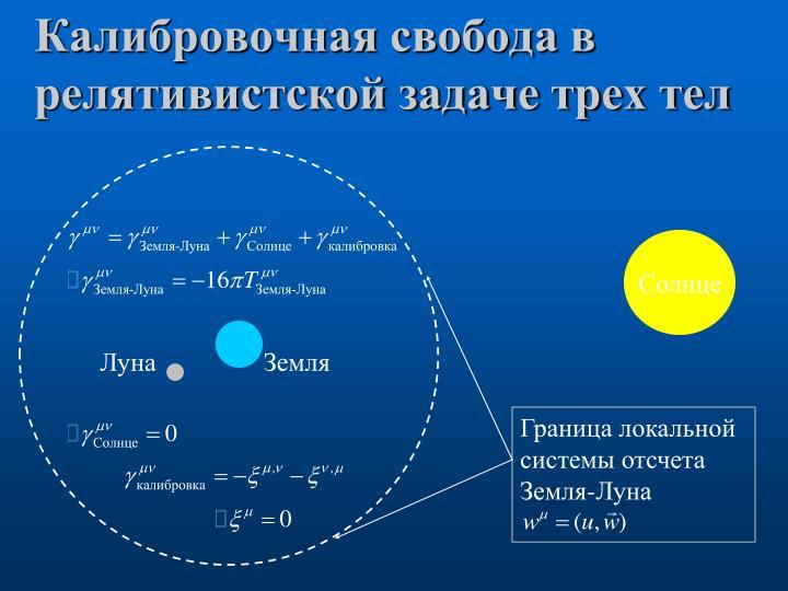 Калибровочная свобода в релятивистской задаче трех тел