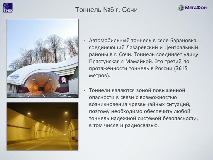 Тоннель №6 г. Сочи