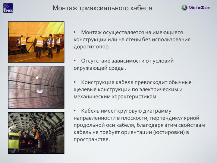 Монтаж триаксиального кабеля