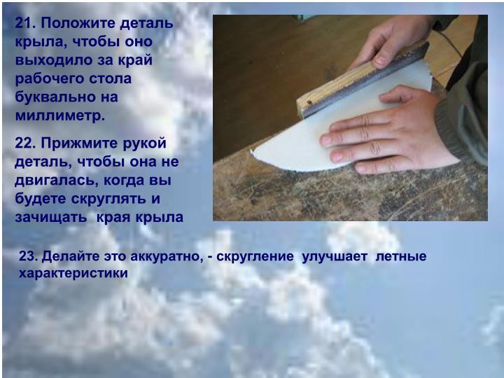 21. Положите деталь крыла, чтобы оно выходило за край рабочего стола буквально на миллиметр.