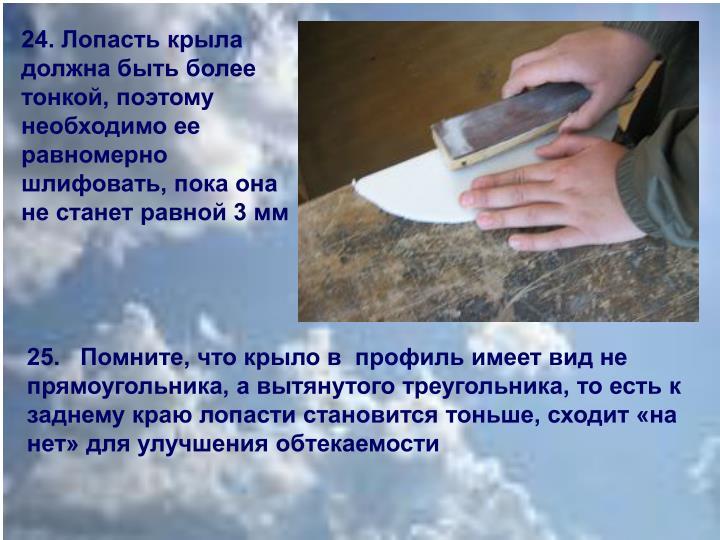 24. Лопасть крыла должна быть более тонкой, поэтому необходимо ее равномерно шлифовать, пока она не станет равной 3 мм