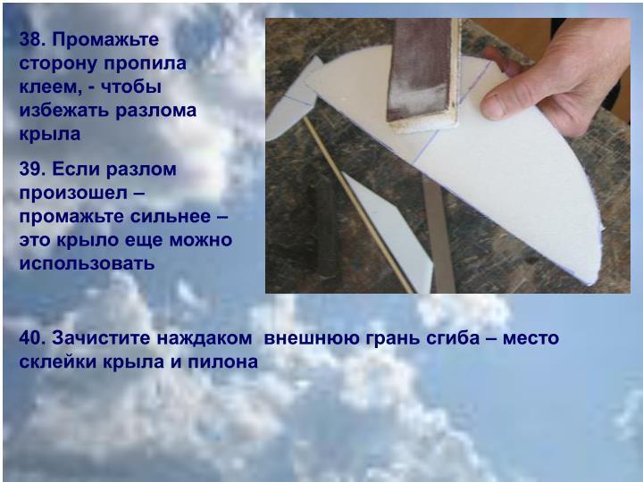 38. Промажьте сторону пропила клеем, - чтобы избежать разлома крыла