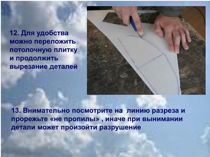 12. Для удобства можно переложить потолочную плитку и продолжить вырезание деталей