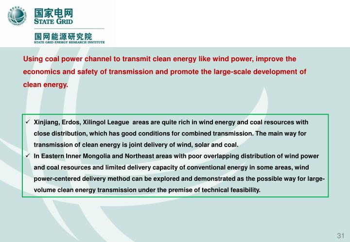 Using coal power channel to transmit clean energy like wind power, improve the economics and safety of transmission and promote the large-scale development of clean energy.
