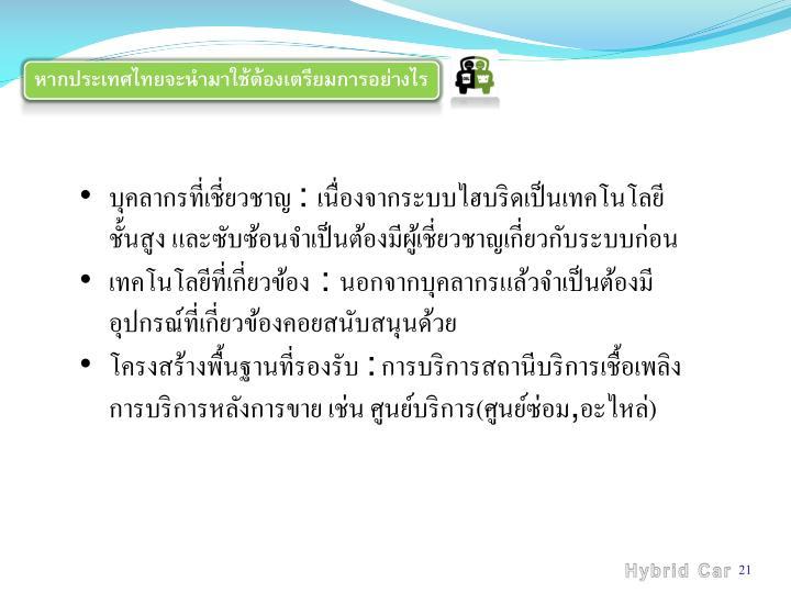 หากประเทศไทยจะนำมาใช้ต้องเตรียมการอย่างไร