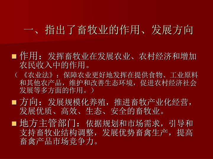 一、指出了畜牧业的作用、发展方向