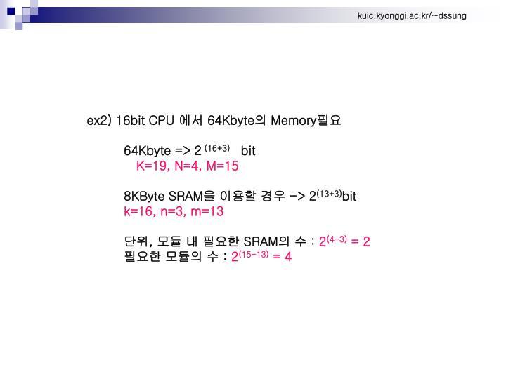 ex2) 16bit CPU