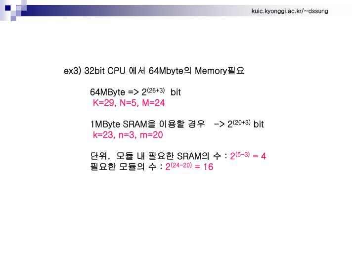 ex3) 32bit CPU